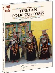 藏书坊:西藏民俗(英)