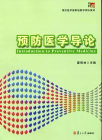 预防医学导论(预防医学国家级教学团队教材)