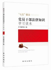 党员干部法律知识学习读本