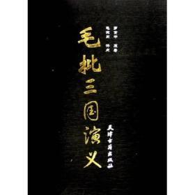 毛批三国演义(上下)