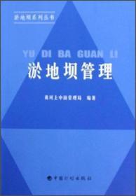 淤地坝系列丛书:淤地坝管理