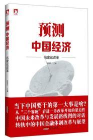 预测中国经济--名家论改革