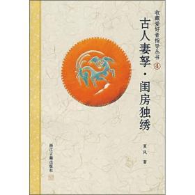 收藏爱好者指导丛书:古人妻孥·闺房独绣
