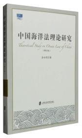 中国海洋法理论研究(增订版)