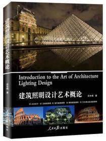 送书签ho-9787511551535-建筑照明设计艺术概论