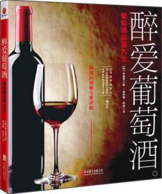 醉爱葡萄酒:葡萄酒品鉴大全