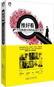 推好看 专著 十位推理大师的私房代表作 (美)爱伦·坡等著 杨军译 tui hao kan