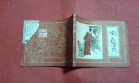 红楼梦之五 宝玉受笞  1981年一版一印