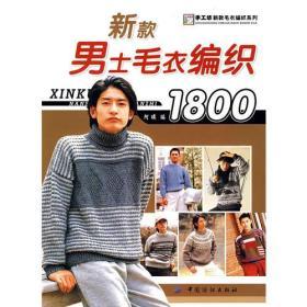 新款男士毛衣编织1800