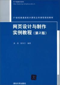 网页设计与制作实例教程(第2版)/21世纪普通高校计算机公共课程规划教材