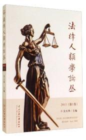 法律人类学论丛:2013(第1卷)