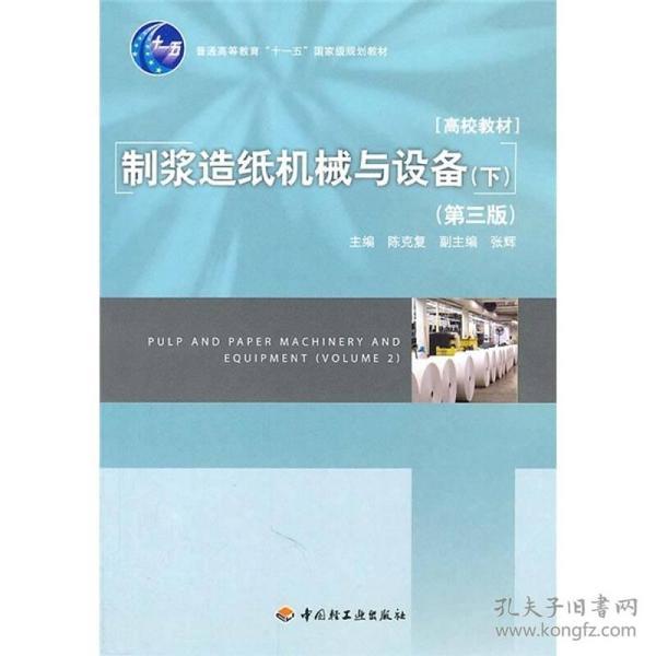 正版送书签wh-9787501982219-制浆造纸机械与设备(下)(第三版)