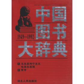 中国图书大辞典(1949-1992)全18卷(精装)