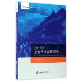新书--智库报告:上海民生发展报告2017年