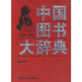 中国图书大辞典(1949-1992)第3册:经济(精装)成套发