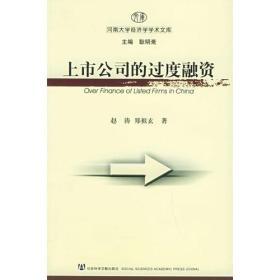 上市公司的过度融资 ——河南大学经济学学术文库