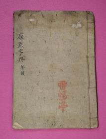 康熙字典(等韵,道光七年重刊本)