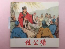 桂公塘(48开大图版)保证正版、价格超低