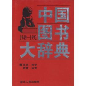 中国图书大辞典(1949-1992)第4册:文化、科学、教育、体育(精装)成套发
