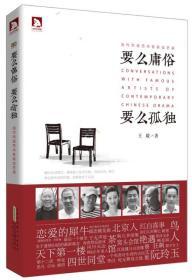 要么庸俗 要么孤独:当代华语艺术名家谈艺录