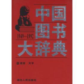 中国图书大辞典(1949-1992)第5册:语言、文字(精装)成套发