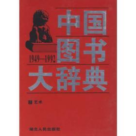 中国图书大辞典(1949-1992)第9册:艺术(精装)成套发