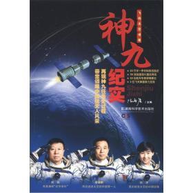 飞向太空书系:神九纪实