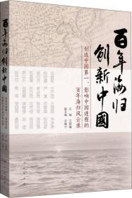 百年海归 创新中国
