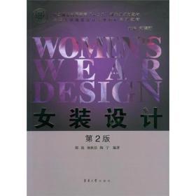 女装设计(第2版)
