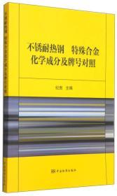 不銹耐熱鋼 特殊合金化學成分及牌號對照
