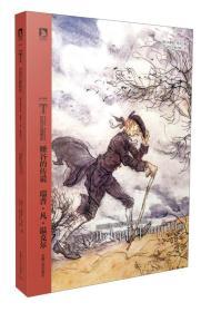 睡谷的传说-瑞普·凡·温克尔:拉克汉插图本