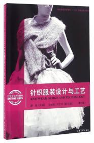 针织服装设计与工艺(第二版)(教材)