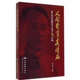人间自有真情在:新中国电影教育开拓者田风传略