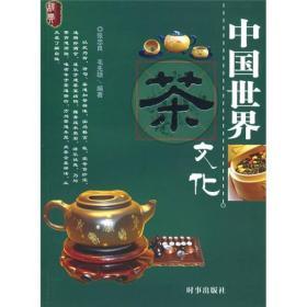 中国世界茶文化