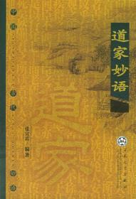 道家妙语——中国古代妙语