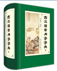 古汉语常用字字典(精)