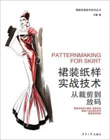 裙装纸样实战技术:从裁剪到放码