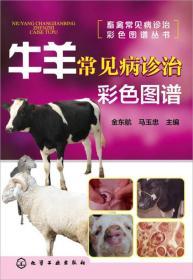 牛羊常见病诊治彩色图谱