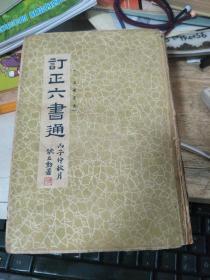 订正六书通 又名篆字会  民国三十一年  广益书局