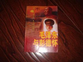 不悔的合作——毛泽东与彭德怀