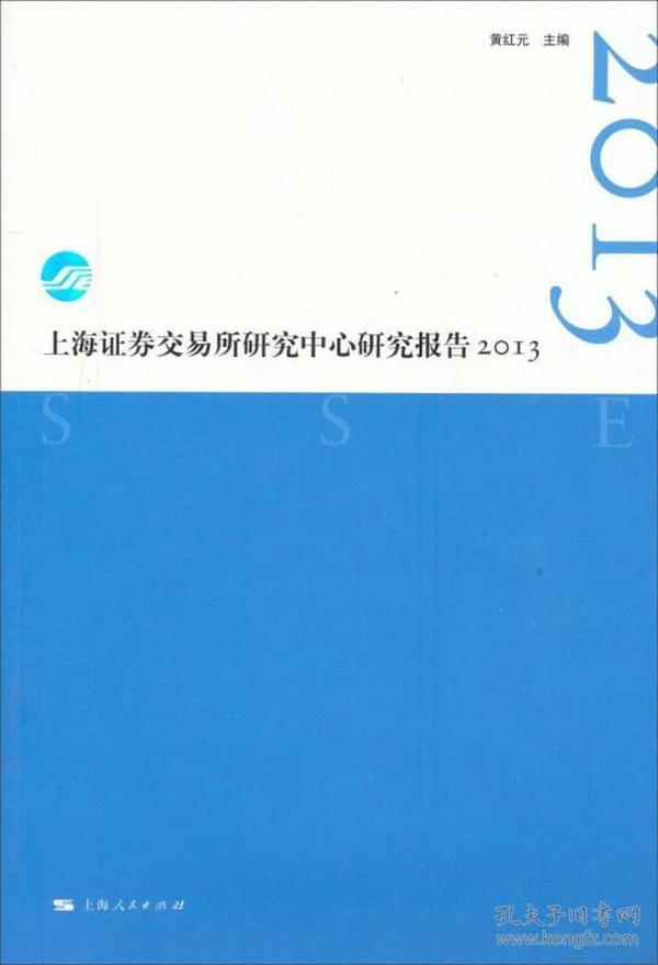 上海证劵交易所研究中心研究报告2013