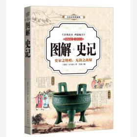 白话彩图典藏版:图解史记