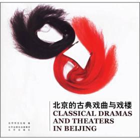 北京的古典戏曲与戏楼