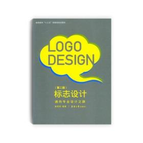 标志设计——通向专业设计之路(第二版)