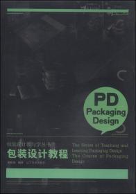 包装设计教与学丛书:包装设计教程
