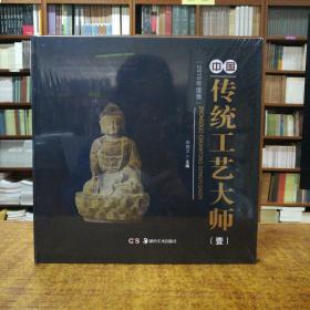 中国民间文物艺术品传世工程丛书:中国传统工艺大师作品·壹