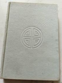 近代江南丝织工业史(32开精装)品如图