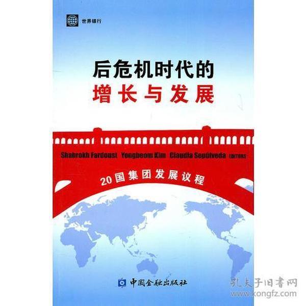 后危机时代的增长与发展:20国集团发展议程