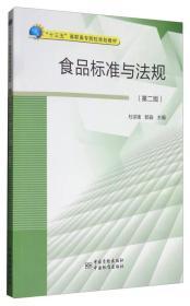 """食品标准与法规(第2版)/""""十三五""""高职高专院校规划教材"""