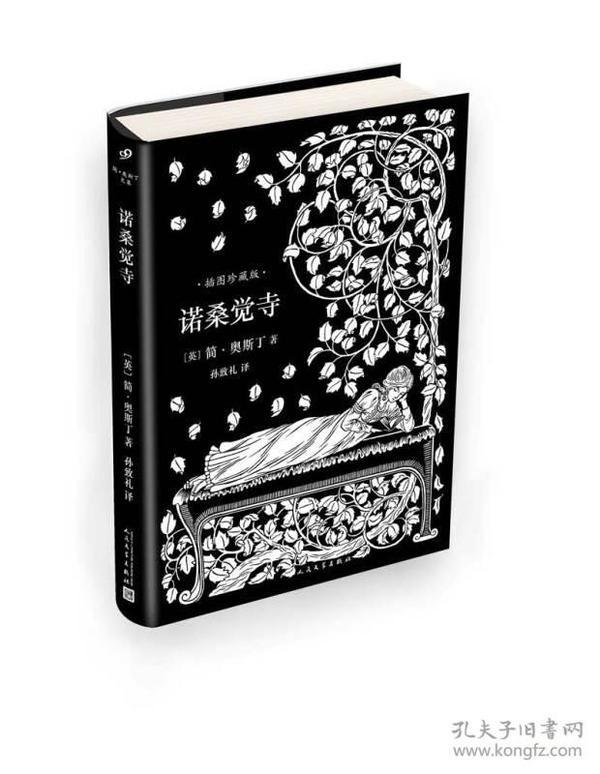 (长篇小说)诺桑觉寺 插图精装珍藏版 简.奥斯丁 著